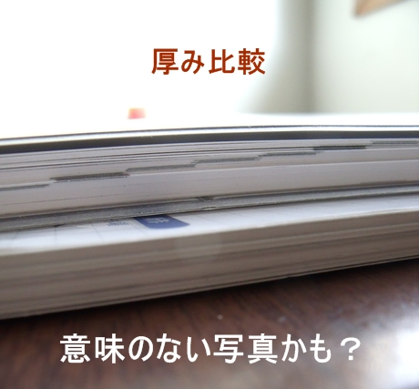 手帳の厚み
