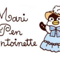 マリー・ペン・アントワネット