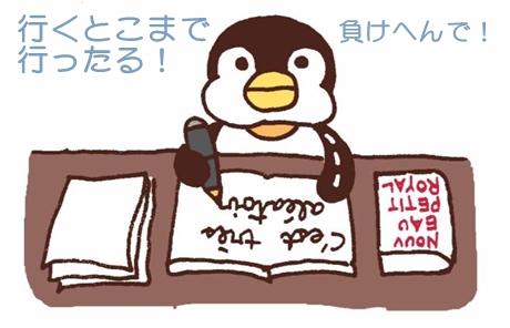 勉強中のpen