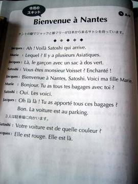 「まいにちフランス語」のテキスト