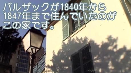 虎と小鳥のフランス日記 第26話 バルザックの家