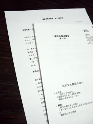 翻訳講座pdf