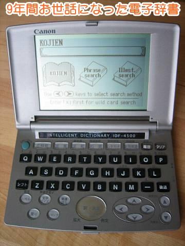 古い電子辞書