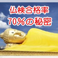 仏検対策講座