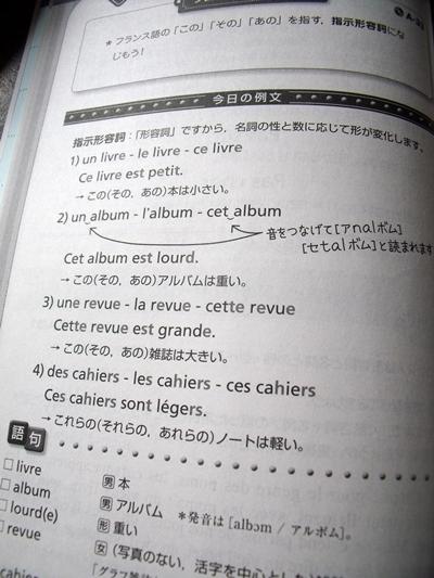 まいにちフランス語4月号テキスト