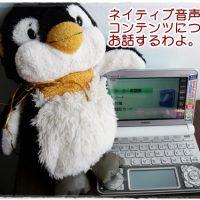 penと電子辞書