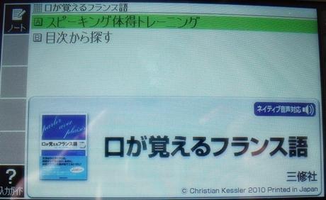 エクスワード XD-N7200