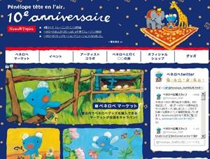 ペネロペ出版10周年公式サイトサムネイル