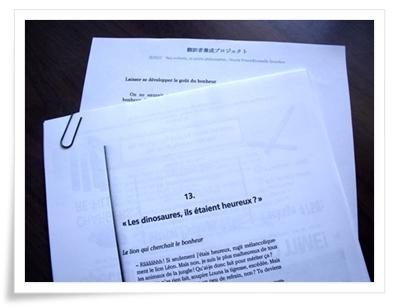 翻訳講座課題4