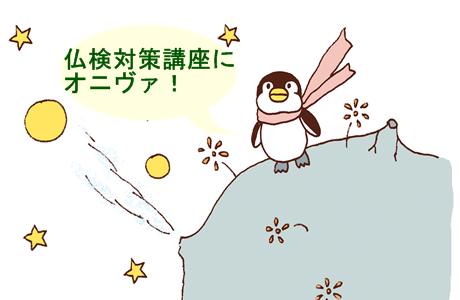 pen 仏検