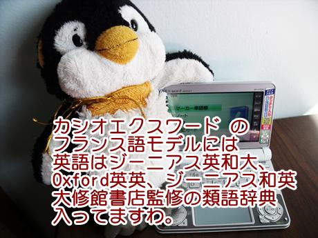カシオエクスワード XD-N7200