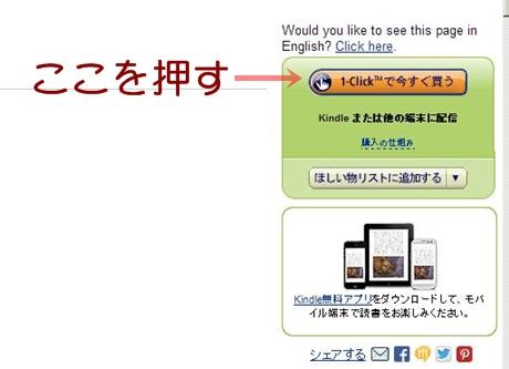 アマゾン電子書籍購入画面