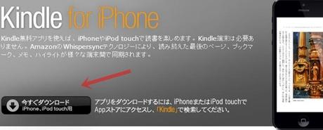 アマゾンアプリ購入画面