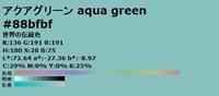 アクアグリーン