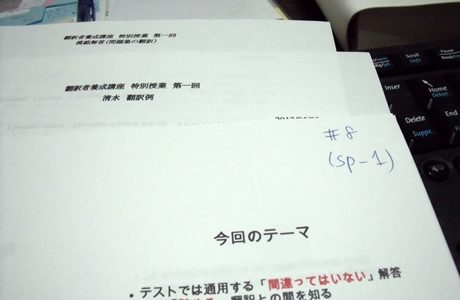 翻訳講座テキスト