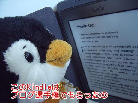 Kindleを読むpen