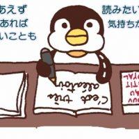 pen 学習中