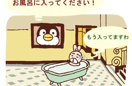 penの城で入浴中