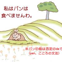ウサギ(星の王子さま)