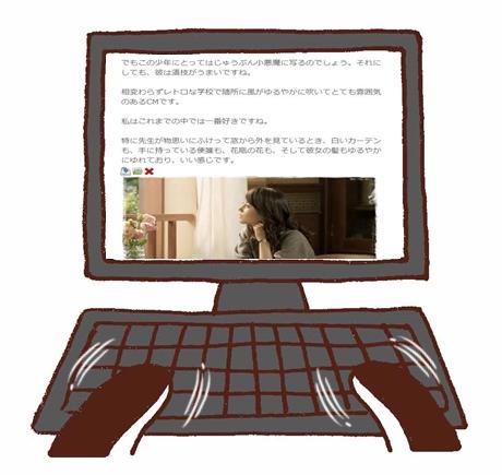 penのパソコン