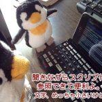 学習におすすめのサイト~清水先生に聞きました~後篇