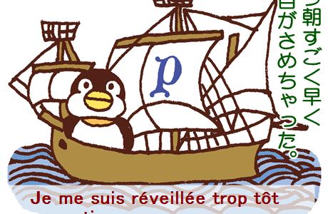 pen 航海