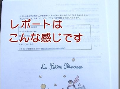 penの無料レポート