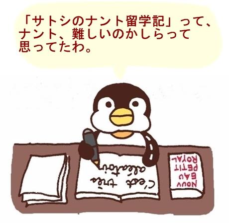 ペン 勉強中