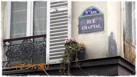 シャプタル通り~パリ