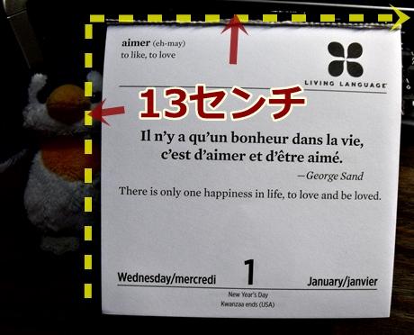 フランス語学習用カレンダー 大きさ