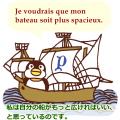 「まいにちフランス語」45:L67 接続法現在 その1
