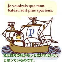 penと船