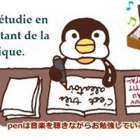 音楽聞きながら勉強