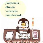 「まいにちフランス語」43:L65 条件法現在その1
