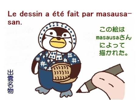 安来節・pen