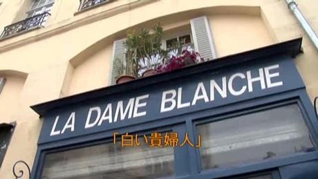 ダム・ブランシュ(レコード屋)