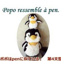 penとポポ