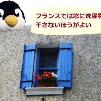 フランスの窓
