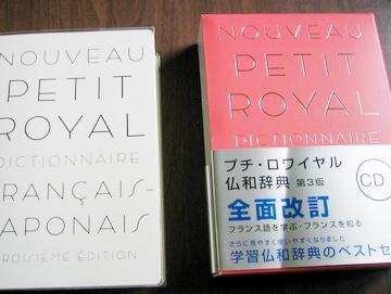 プチ・ロワイヤル仏和辞典 ケース