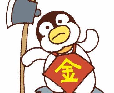 pen 金太郎