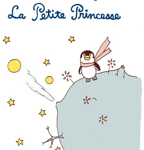 星のペン王女さま