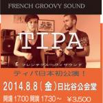 「虎と小鳥」のTIPAの来日コンサートのお知らせ