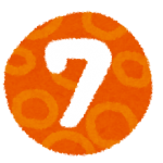 フランス語の数字【第8回】~7(セット)