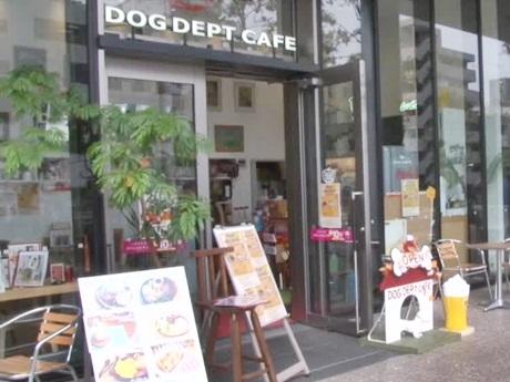 ドッグデプトカフェ