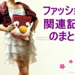 ファッション、モード、おしゃれに関する記事の目次(2)