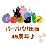 バーバパパ出版45周年おめでとう~Googleが記念ロゴでお祝い