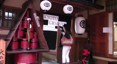 KYOTOGRAPHIEの会場の1つ