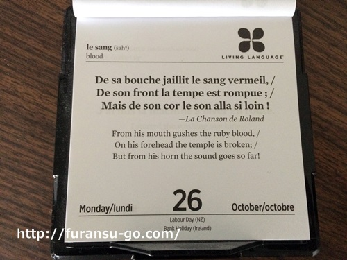 2015年フランス語学習用カレンダー