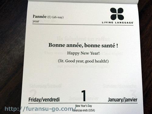 フランス語学習カレンダー