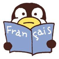 フランス語を勉強するpen